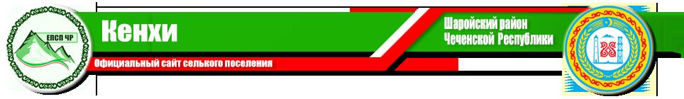 Кенхи | Администрация Шаройского района ЧР